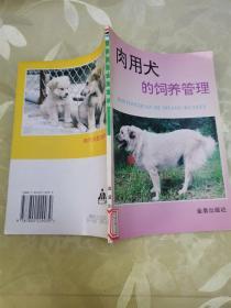 肉用犬的饲养与管理