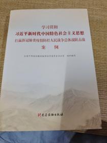 学习贯彻习近平新时代中国特色社会主义思想打赢新冠肺炎疫情防控人民战争总体战