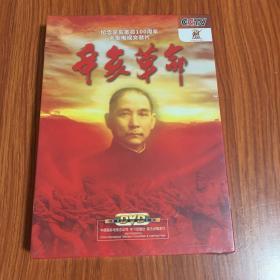 DVD 辛亥革命 : 纪念辛亥革命100周年大型电视文献片6DVD+1本书(未拆封)