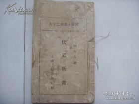 国医小丛书:伏邪新书(书籍有缺陷,咨询详情后下单)