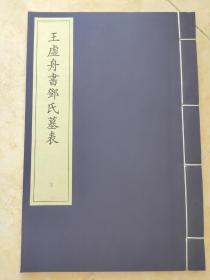 王虚舟书邓氏墓表,套装书散本,线装仿古好纸,少见的好书,书法爱好者收藏,好书  书法字帖系列