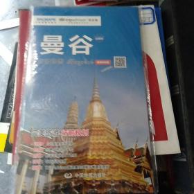"""""""出国游""""城市旅游地图系列:曼谷旅游地图(美景听听版 扫码听中文语音讲解)"""