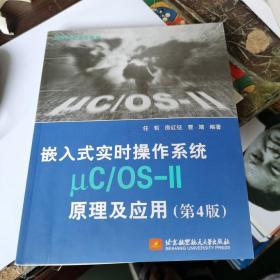 嵌入式实时操作系统μC/OS-II原理及应用(第4版)