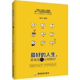 *好的人生,是做足八分刚刚好❤ 赵凡 广东旅游出版社9787557004484✔正版全新图书籍Book❤