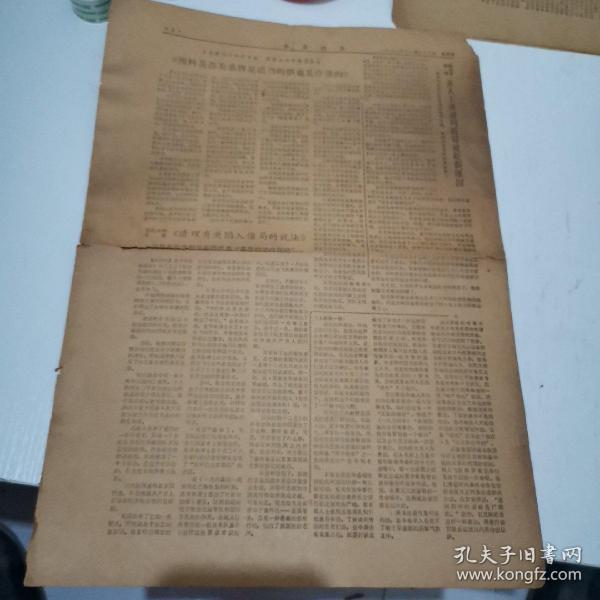 参考消息1972   12  28