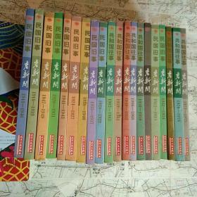 老新闻-民国旧事11册+共和国往事9册(共20册合售)