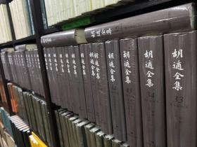 胡适全集(共44卷):全44册