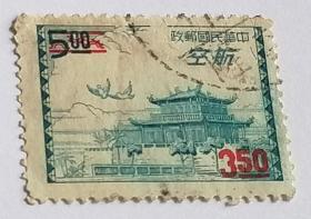 台湾航13 台北版航空改值信销邮票