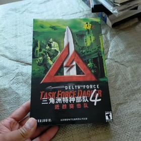 【游戏光盘】三角洲特种部队4 近战突击队(1CD光盘+一本游戏指南)