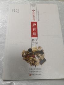 中医泰斗脾胃病医案妙方/中医泰斗专科专病丛书