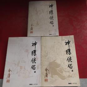 (朗声旧版)金庸作品集10.11.12神雕侠侣2.3.4合售