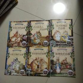 彼得兔和他的朋友们   (6册)