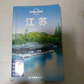 孤独星球Lonely Planet旅行指南系列:江苏
