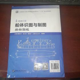 船体识图与制图船舶图纸(全国船舶工业职业教育教学指导委员会十三五重点规划教材)