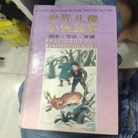 世界儿童小说宝库.朋友·节日·友谊
