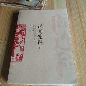 说阎连科(下册)