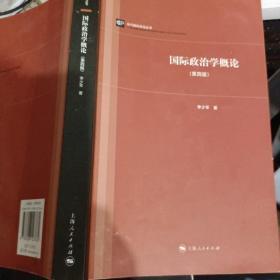 当代国际政治丛书:国际政治学概论(第四版)