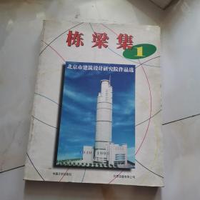 北京市建筑设计研究院作品选1:1949~1996