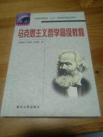 马克思主义哲学高级教程