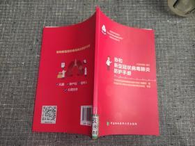 协和新型冠状病毒肺炎防护手册【品好如新】