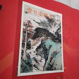 当代中国画 2012-01 【纪念关山月诞辰100周年专辑】