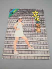 文化与生活1986年5