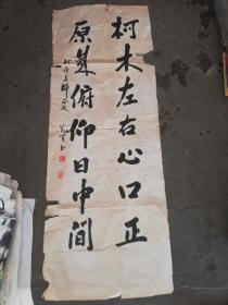 广州书法家莫善贤书法一条