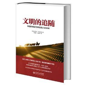 文明的追随:中国的崛起与阿拉伯人的未来❤中国的和平发展道路 萨米尔艾哈迈德 著,刘欣路,吴晓琴 译 北京师范大学出版社9787303176083✔正版全新图书籍Book❤