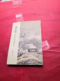 离幻集:佛门隐士和他的禅诗 签名
