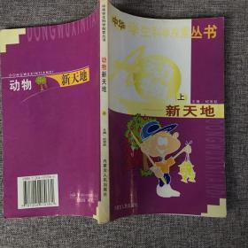 中华学生科学探索丛书 动物新天地 上