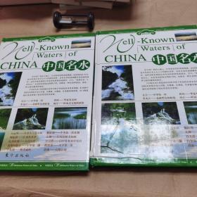 旅游百科:中国名水(上下卷)