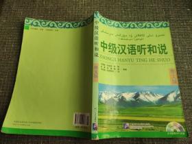 中级汉语听和说