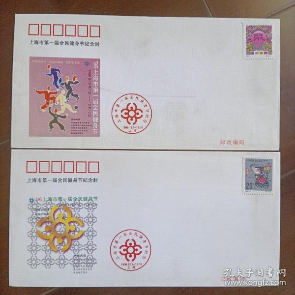 上海市第一届全民健身节纪念封2枚(健身节标志图 印量仅5000枚)