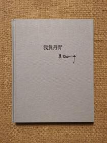 读库笔记本(我负丹青·吴冠中)