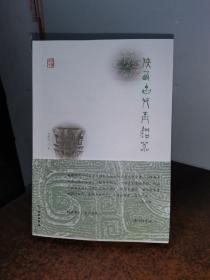 国宝传奇:陕西古代青铜器