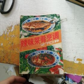 辣味菜肴烹调270种
