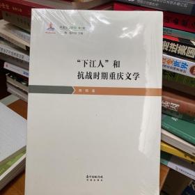"""""""下江人""""和抗战时期重庆文学"""