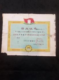 1970年浙江富阳县新登第一五七学校六年级(新登中学)毕业证书(徐玉儿)