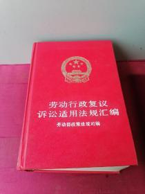 劳动行政复议诉讼适用法规汇编