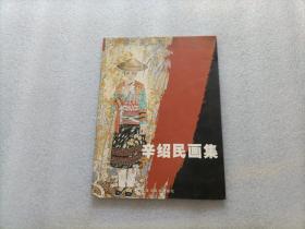 辛绍民画集