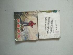 文革连环画 雁翎队 芦港战斗 两册合售 馆藏书 参看图片和描述