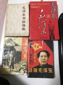 毛泽东谈毛泽东(+毛泽东书信选集+领袖毛泽+毛岸英)四本合售