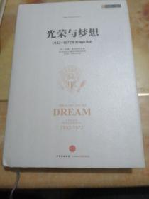 光荣与梦想1:1932-1972年美国社会实录 (1932-1941)