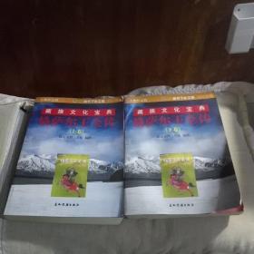 格萨尔王全传上下卷合售(藏族文化宝典)