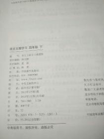 语文主题学习(向生命致敬)
