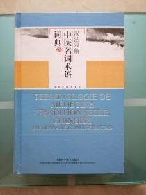 汉法双解中医名词术语词典