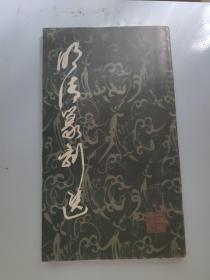 明清篆刻选