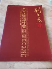 刘大为  北京当代国画优秀作品集