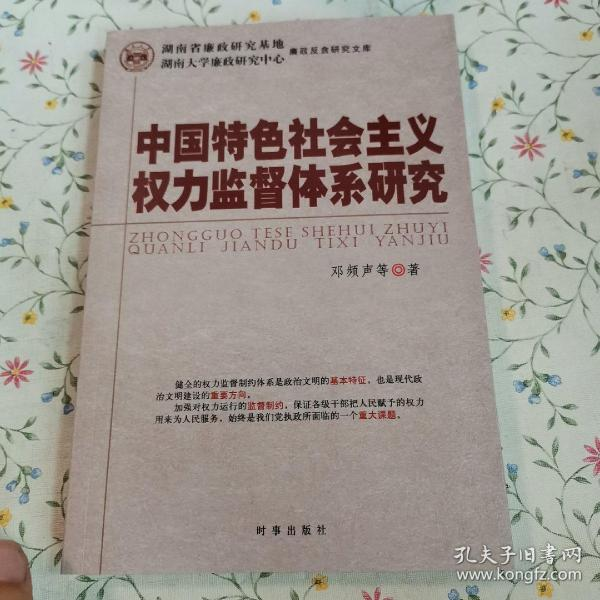 中国特色社会主义权力监督体系研究
