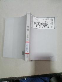 魯迅短篇小說集 吶喊
